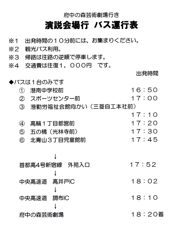 日本共産党演説会2.jpg