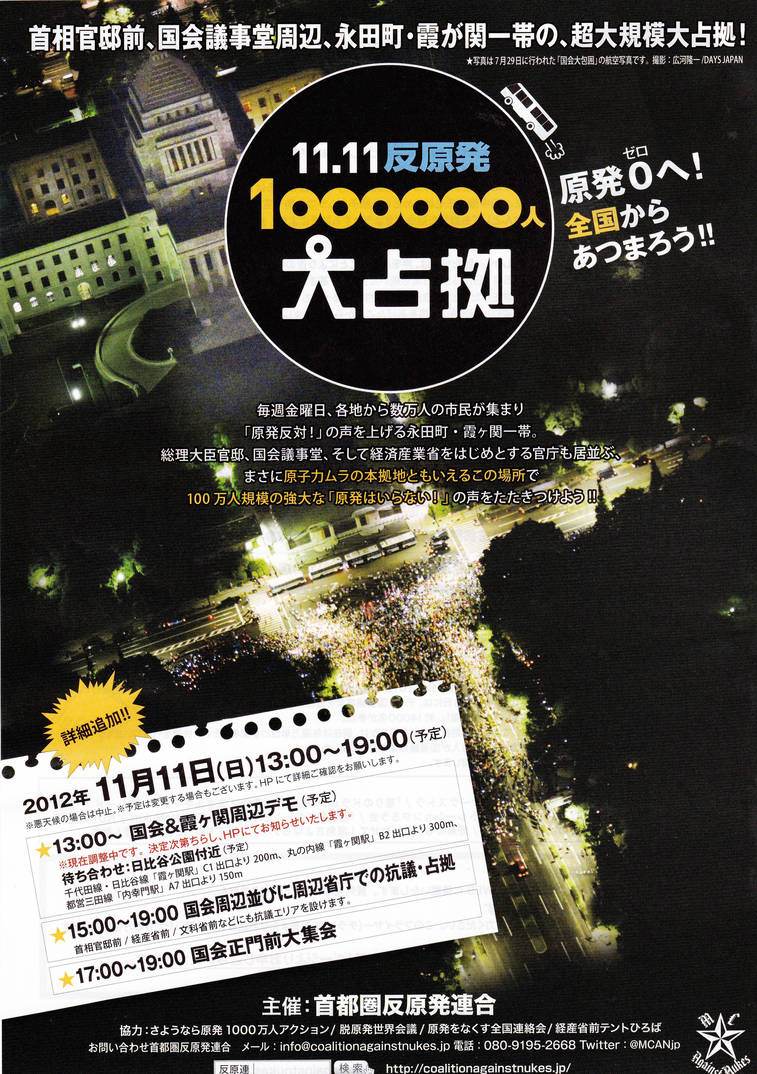反原発大選挙_0001.jpg