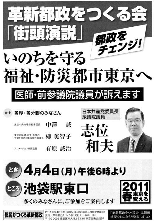 革新都政をつくる会街頭演説会チラシ.jpg