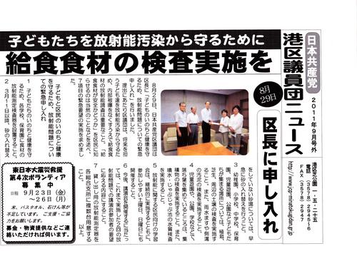 議員団ニュース2011年9月号外.jpg