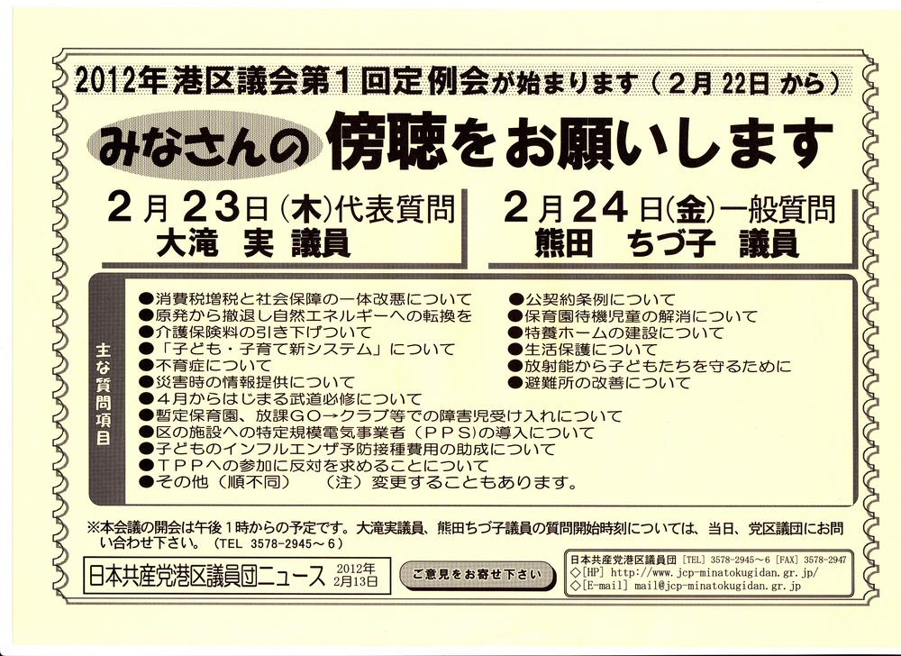 1定傍聴のお知らせ.jpg