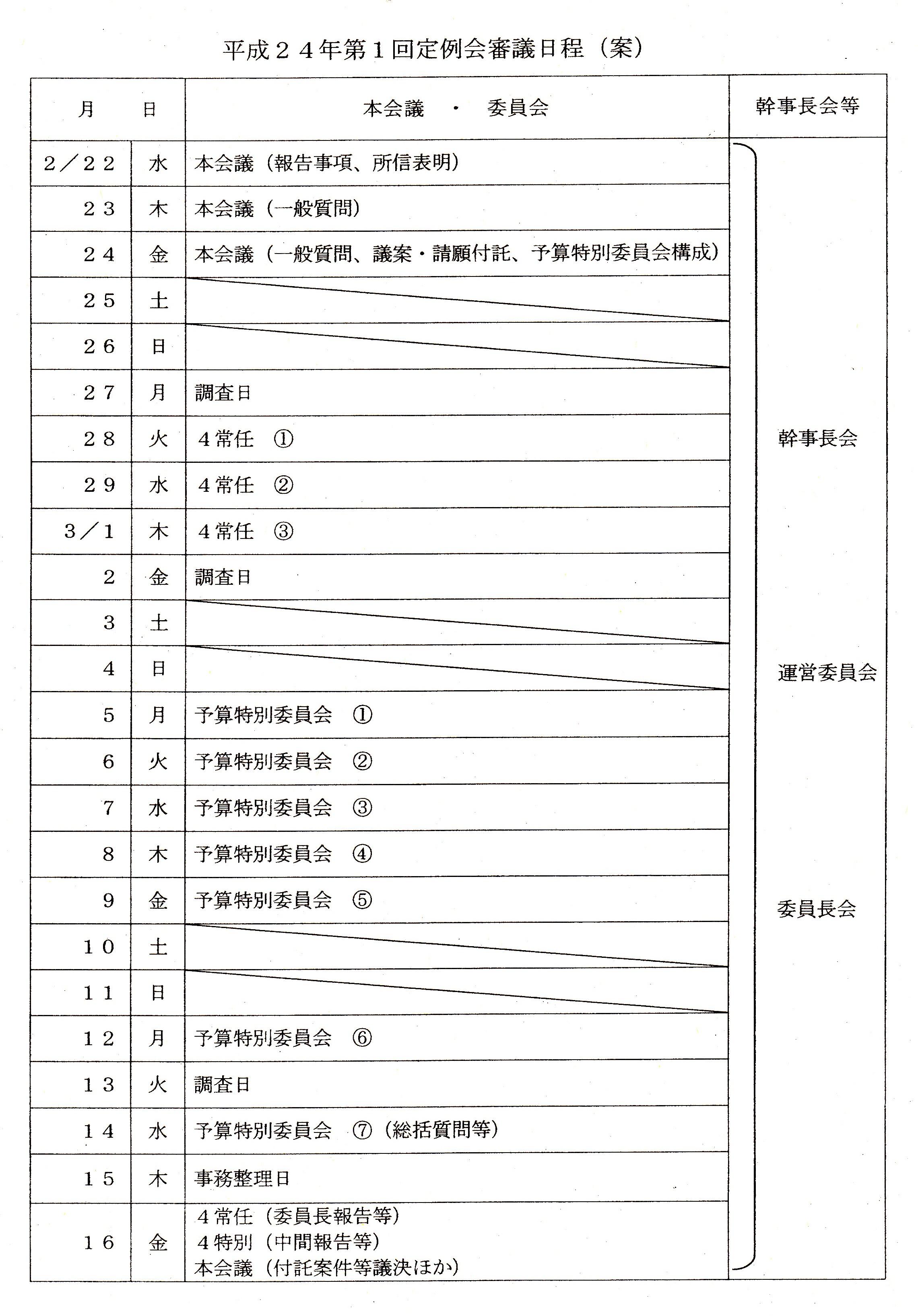 第1回定例会審議日程(案).jpg