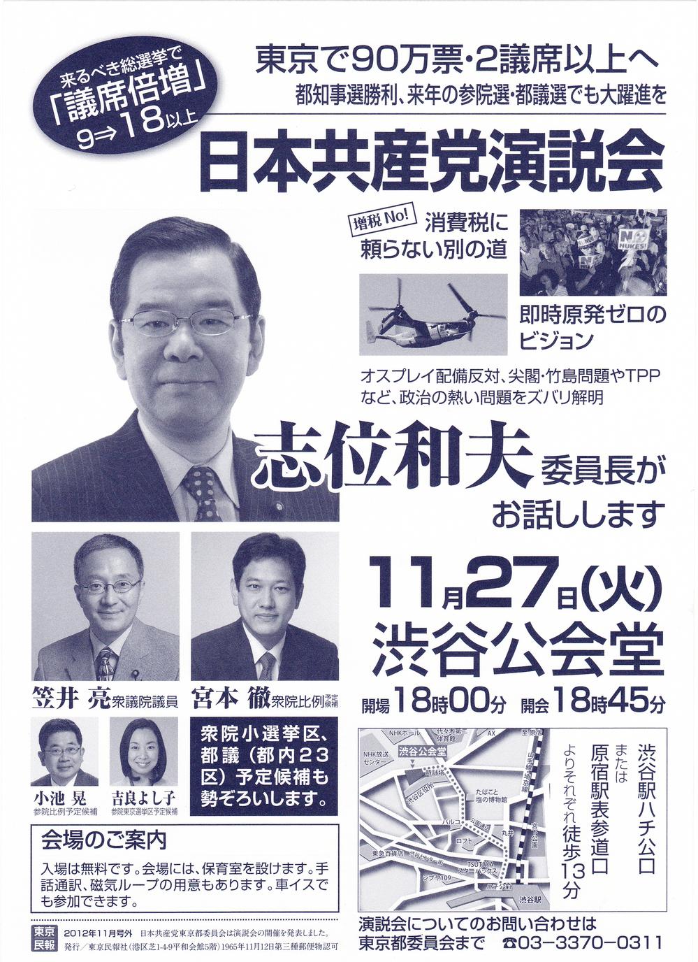 日本共産党演説会.jpg
