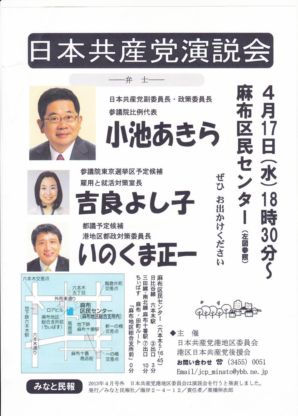 4.17日本共産党演説会.jpg