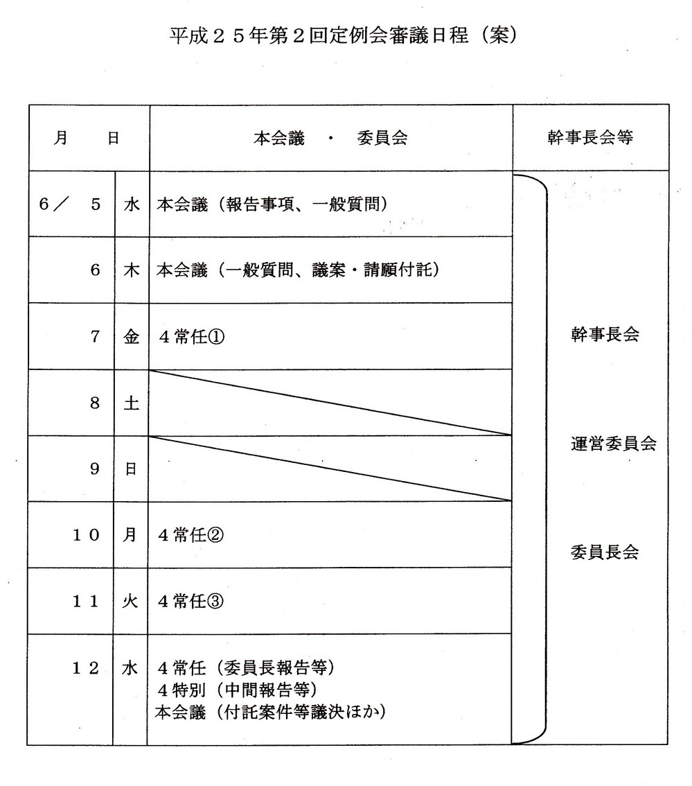 第2回定例会審議日程.jpg