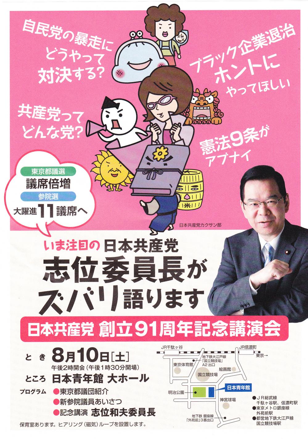 91周年記念演説会.jpg