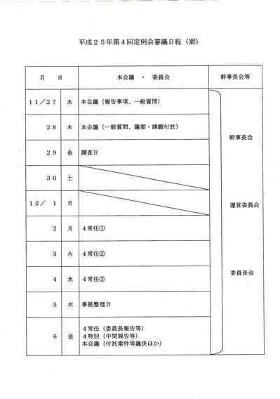 議会日程.jpg
