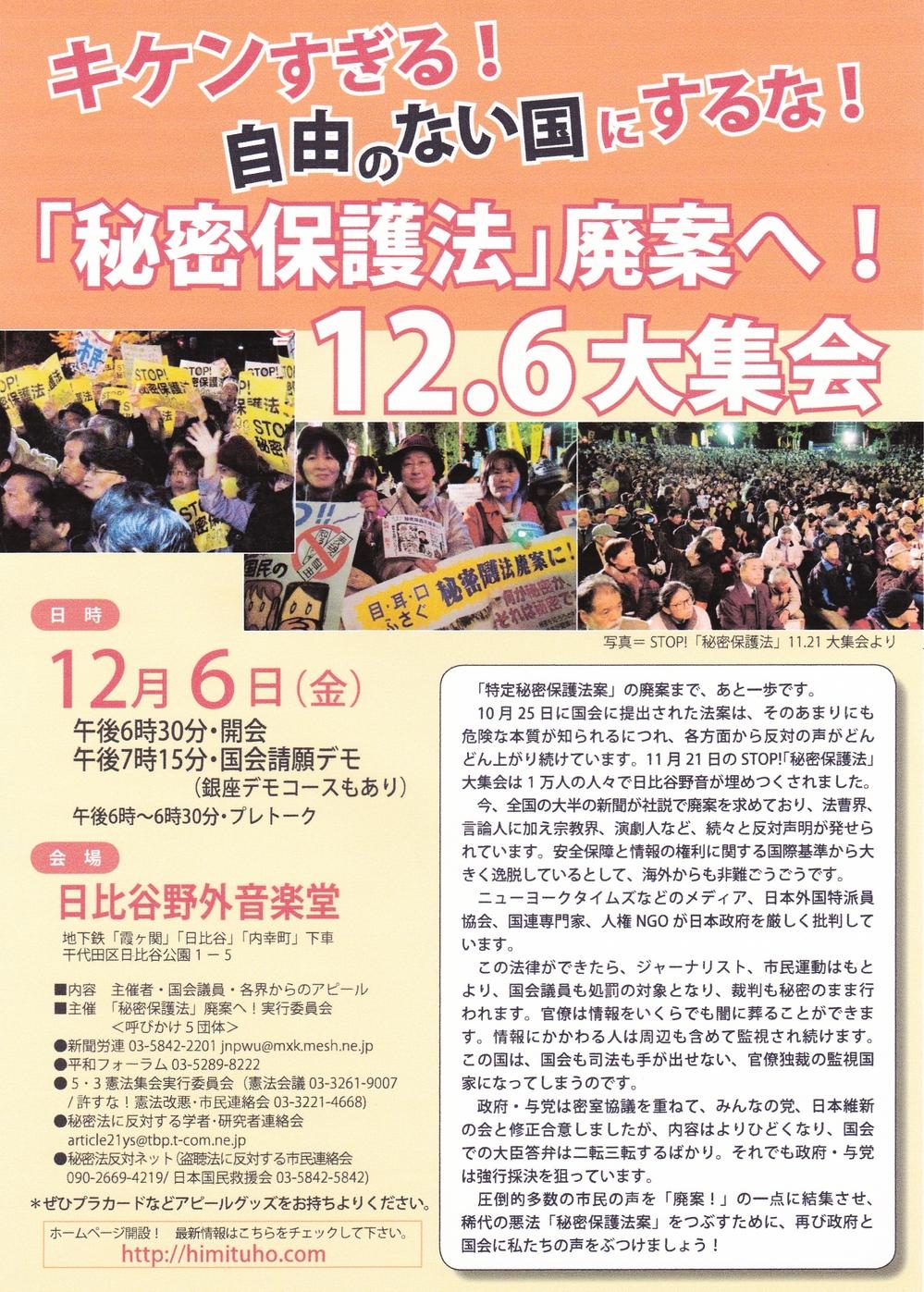 「秘密保護法」廃案へ!.jpg