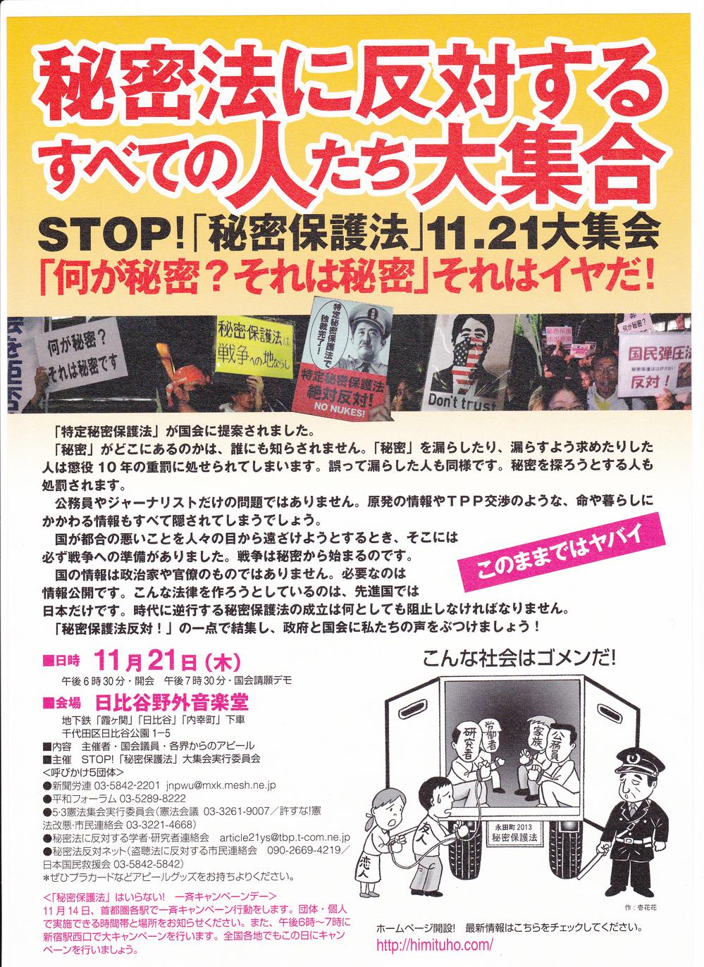 秘密保護法反対集会.jpg