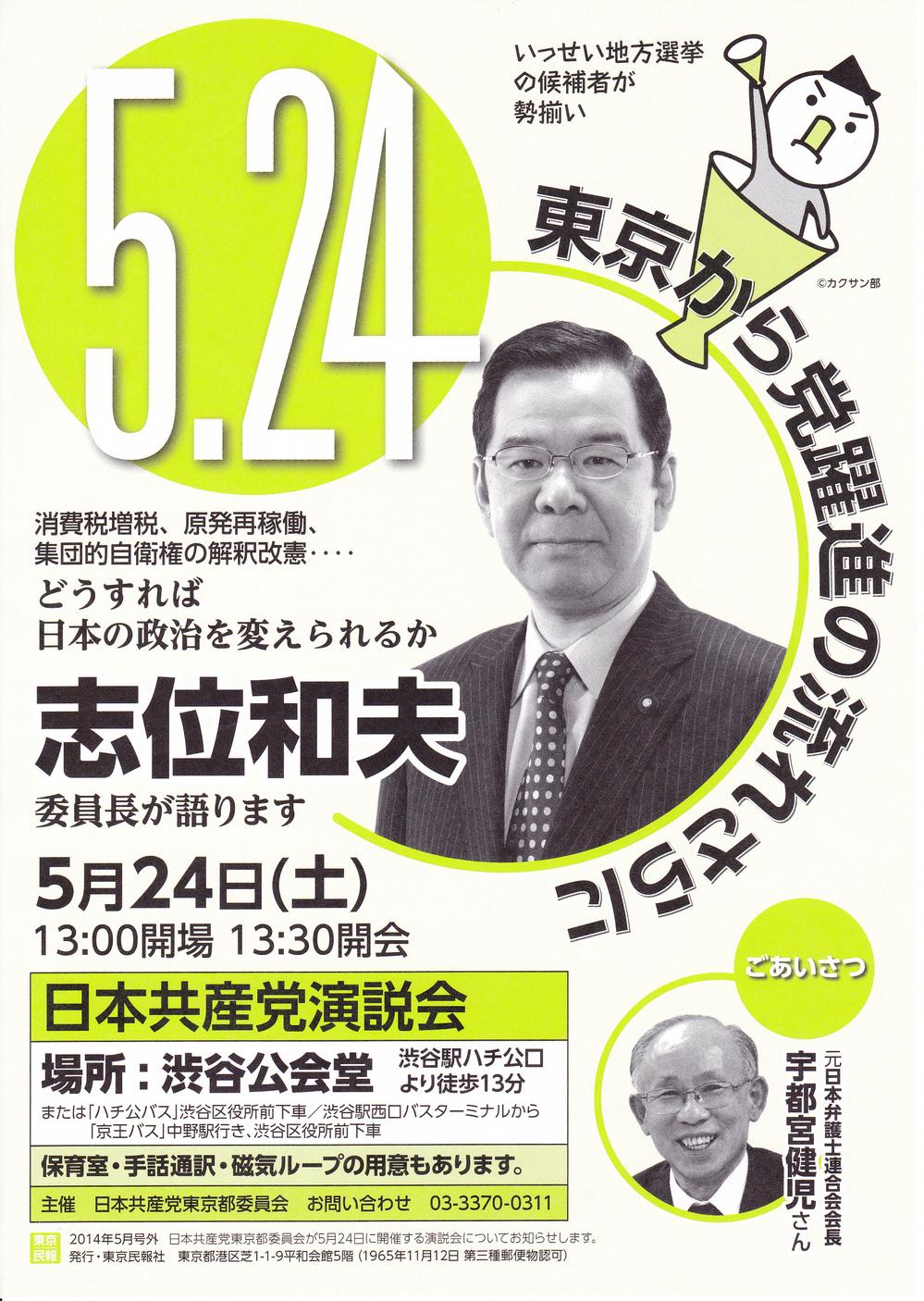 5.24日本共産党演説会_0001.jpg