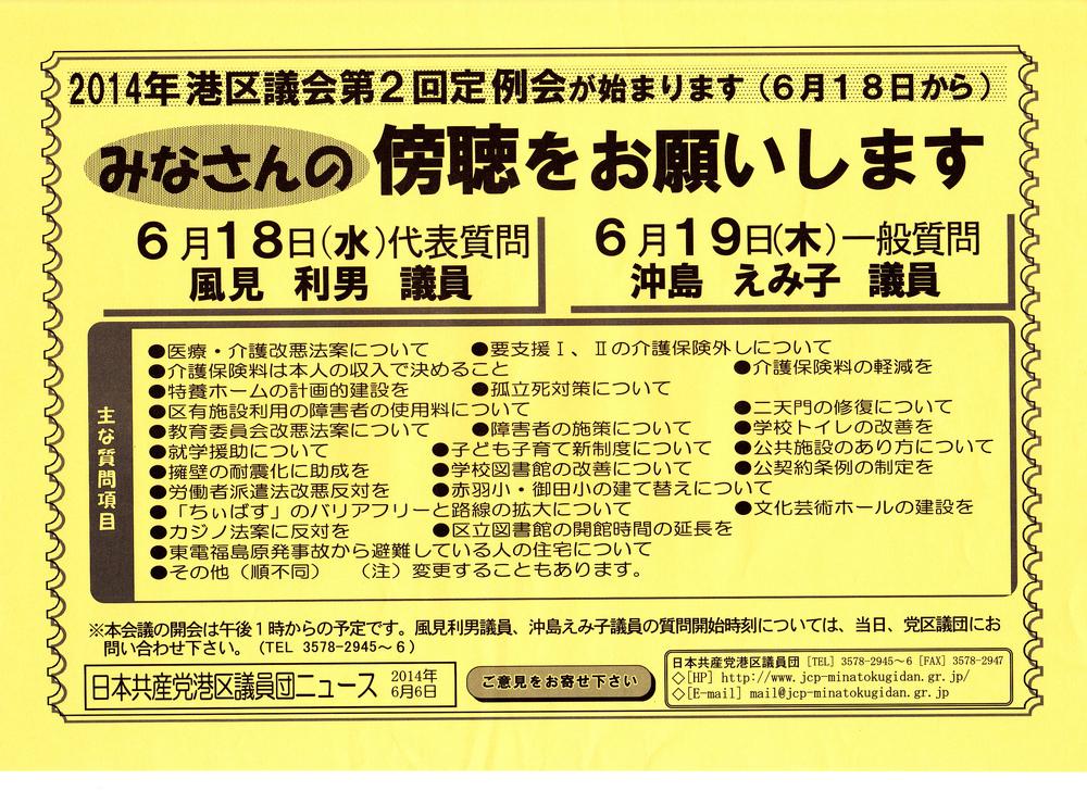 定例会のお知らせ.jpg
