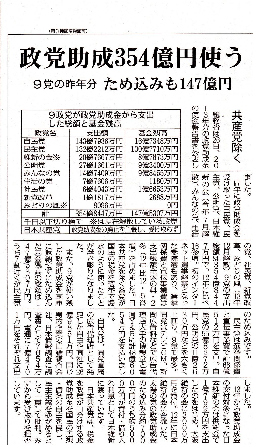 政党助成金_0001.jpg