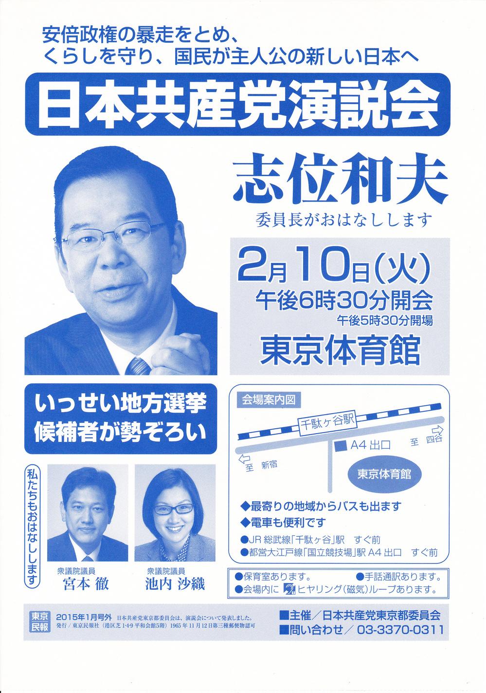 2.10日本共産党演説会_0001.jpg