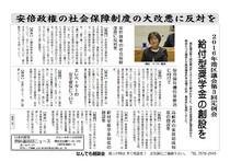 港区議員団ニュース10月号外p1.jpg