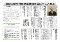 港区議員団ニュース10月号外p2.jpg