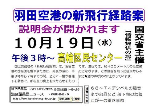 羽田 高輪説明会ビラA5.jpg
