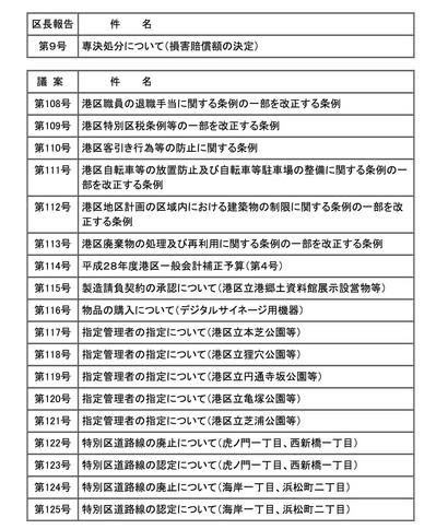 港区議会 - 会議のお知らせ - 審議予定案件(本会議)-001.jpg