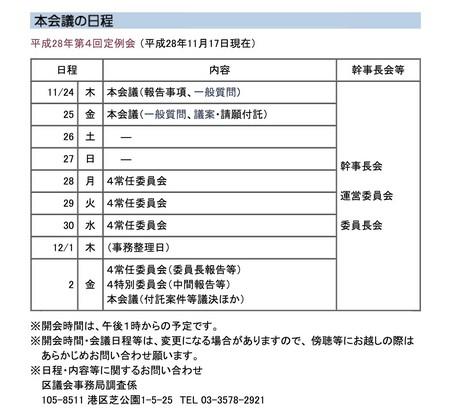 港区議会 - 会議のお知らせ - 本会議の日程.jpg