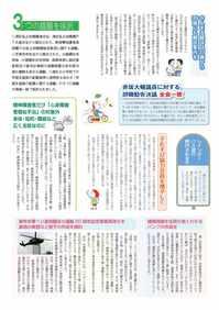 16.11 港区議団-3面-3.jpg