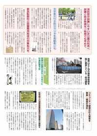 16.11 港区議団-2面-3.jpg