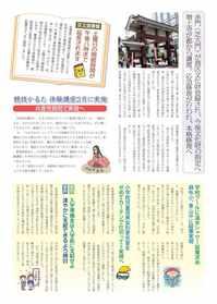 16.8 港区議団-4面-5.jpg