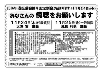 4定傍聴呼びかけv2 (更新).jpg