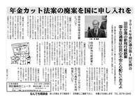 港区議員団ニュース12月号外 (更新)-001.jpg
