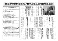 港区議員団ニュース12月号外 (更新)-002.jpg