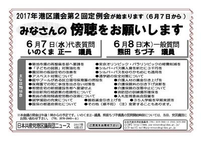 2定傍聴呼びかけ (更新).jpg