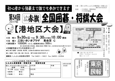 赤旗囲碁将棋大会.jpg