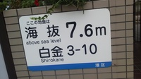 2013091114160000海抜.jpg