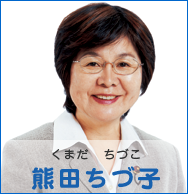 熊田ちづ子