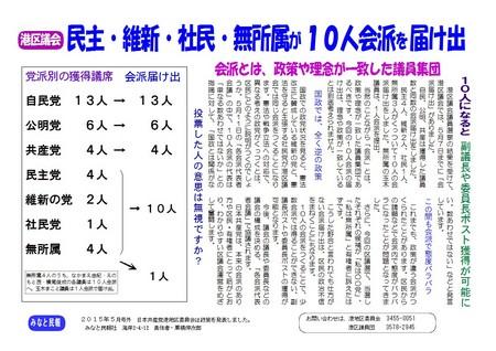 10人会派ひどいビラ.JPG