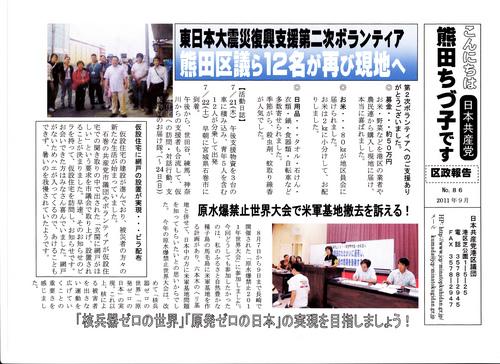 熊田ちづ子区政報告2011年9月_0001.jpg