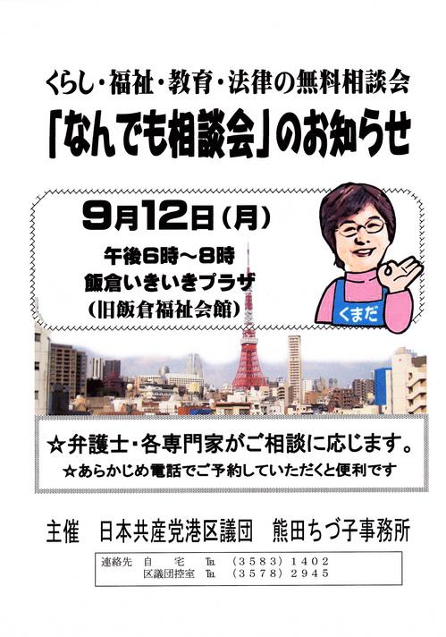 熊田ちづ子区政報告2011年9月_0002.jpg