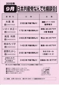 9月相談会チラシ.jpgのサムネール画像のサムネール画像