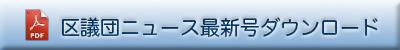 区議団ニュース最新号