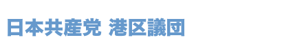 日本共産党 港区議団