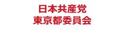 東京都委員会