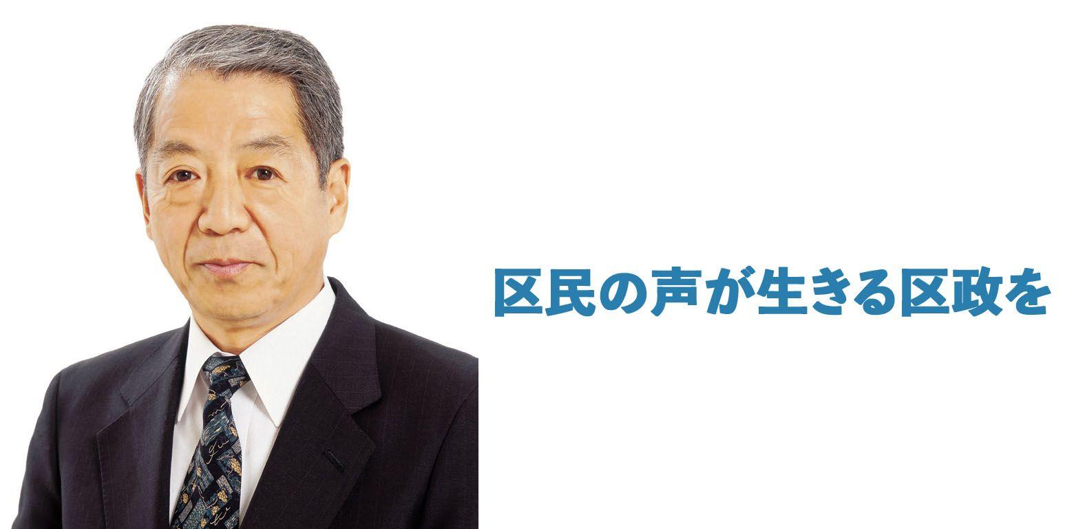 風見利男 日本共産党 港区議会議員